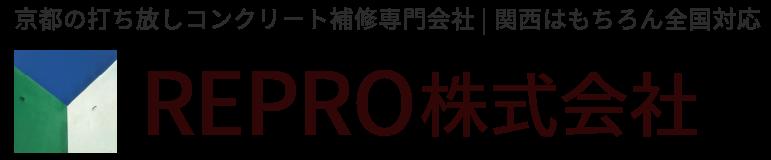 REPRO株式会社